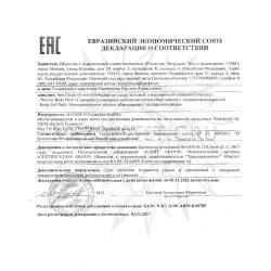 Декларация соответствия на продукцию Janssen №23