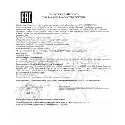 Декларация соответствия на продукцию Janssen №25