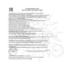 Декларация соответствия на продукцию Janssen №26