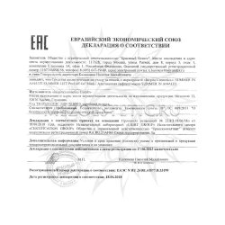 Декларация соответствия на Lift Peel off Gel Mask Inspira