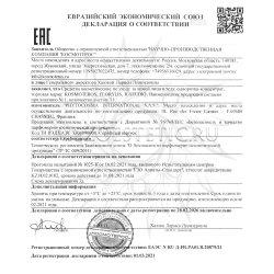 Декларация соответствия на косметику Kosmoteros стр 1