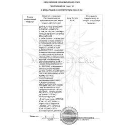 Декларация соответствия на косметику Kosmoteros стр 11