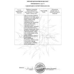 Декларация соответствия на косметику Kosmoteros стр 12