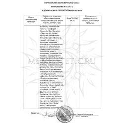 Декларация соответствия на косметику Kosmoteros стр 3
