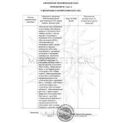 Декларация соответствия на косметику Kosmoteros стр 5