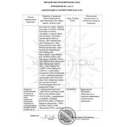 Декларация соответствия на косметику Kosmoteros стр 7