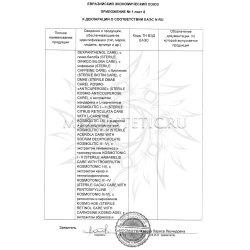 Декларация соответствия на косметику Kosmoteros стр 9