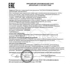 Декларация соответствия на сыворотки 1 Kosmoteros