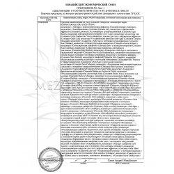 Приложение к декларации соответствия на сыворотки 1 Kosmoteros 1