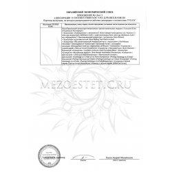 Приложение к декларации соответствия на сыворотки 1 Kosmoteros 2