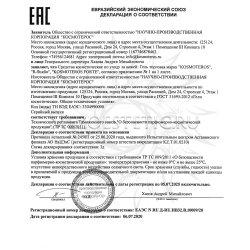 Декларация соответствия на гели 3 Kosmoteros