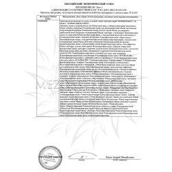 Приложение к декларации соответствия на маски 1 Kosmoteros