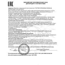 Декларация соответствия на концентраты 1 Kosmoteros
