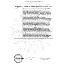 Приложение к декларации соответствия на концентраты 1 Kosmoteros