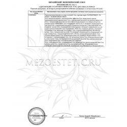Приложение к декларации соответствия на гели 3 Kosmoteros