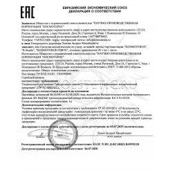 Декларация соответствия на кремы 1 Kosmoteros