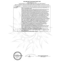 Приложение к декларации соответствия на кремы 1 Kosmoteros