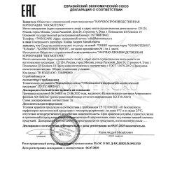 Декларация соответствия на тоники 1 Kosmoteros