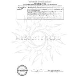 Приложение к декларации соответствия на тоники 1 Kosmoteros