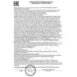 Декларация соответствия на кремы 2 Kosmoteros стр 1