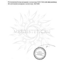 Декларация соответствия на кремы 2 Kosmoteros стр 2