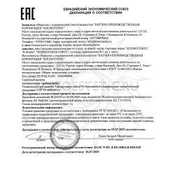 Декларация соответствия на маски 1 Kosmoteros