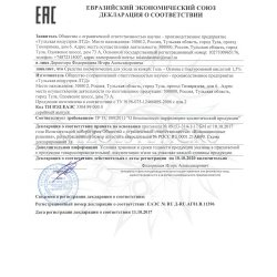 Декларация соответствия на гель Kosmoteros