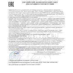 Декларация соответствия на гель-маски Kosmoteros