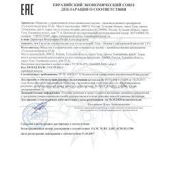 Декларация соответствия на гель-основу Kosmoteros