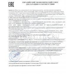 Декларация соответствия на гели 2 Kosmoteros