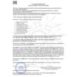 Декларация соответствия на альгинатные маски Kosmoteros
