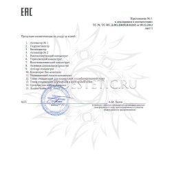 Декларация соответствия на продукцию 2 Kosmoteros стр 2