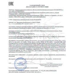 Декларация соответствия на продукцию 2 Kosmoteros стр 1