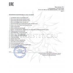 Декларация соответствия на продукцию Kosmoteros стр 2