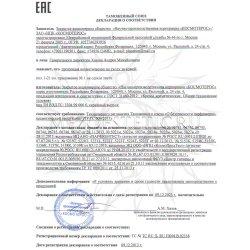 Декларация соответствия на продукцию Kosmoteros стр 1