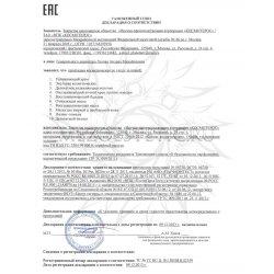 Декларация соответствия на продукцию 3 Kosmoteros