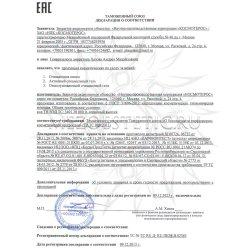 Декларация соответствия на средства для очистки лица Kosmoteros