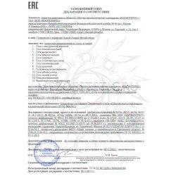 Декларация соответствия на гели Kosmoteros