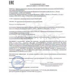 Декларация соответствия на шампунь восстанавливающий Kosmoteros
