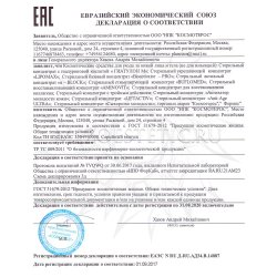 Декларация соответствия на мезококтейли Kosmoteros