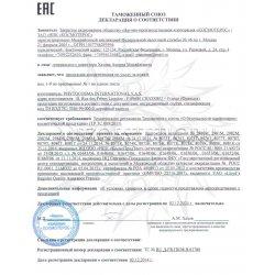 Декларация соответствия на продукцию 5 Kosmoteros стр 1