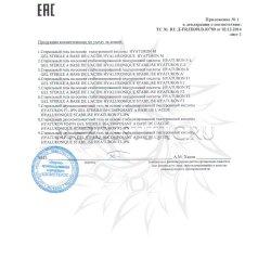 Декларация соответствия на продукцию 5 Kosmoteros стр 2
