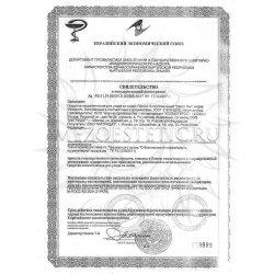Регистрационное свидетельство на пилинг Липосомальный Лакто Пил