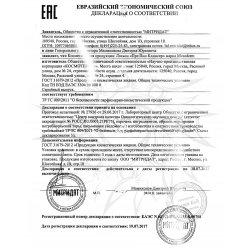 Декларация соответствия на Лосьон «Пре Пил Клинсер» Mesoderm