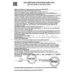 Декларация соответствия коктейли Mesoderm