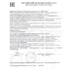 Декларация соответствия на концентрат-корректор ВВ Glow Mesoderm