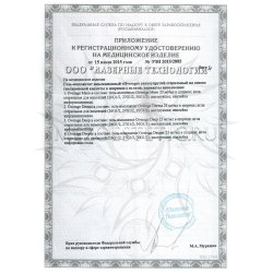 Приложение к регистрационному удостоверению на Overage Mesotech