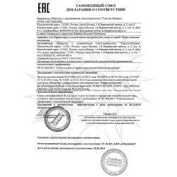 Декларация соответствия на Энзимный пилинг пектиновый (маска)