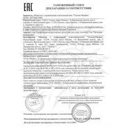 Декларация соответствия на гель интенсив-регенерация Mezoestetic
