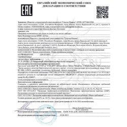 Декларация соответствия на Крем Mультипротектор SPF50+